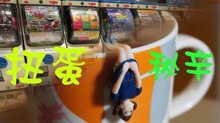 日本扭蛋秘辛 |JAPAN GASHAPON |日本ガシャポン秘密