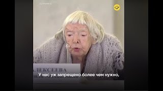 "Людмила Алексеева: ""Хватит запретов!"""