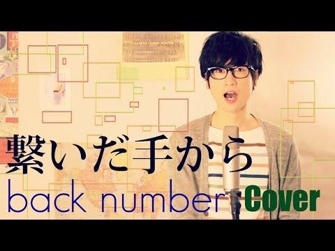 繋いだ手から/back number(Cover)