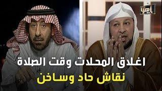 نقاش حاد بين د.فهد السليم ونايف آل منسي حول إغلاق المحلات وقت الصلاة