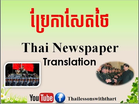 Thai khmer lessons |ប្រែកាសែតថៃ | ​Learning Thai News Translation