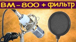МИКРОФОН ВМ-800 + ПОП-ФИЛЬТР. ОБЗОР и РАЗЛИЧНЫЙ ТЕСТ ЗВУКА