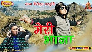 Meri Bhana | Latest Uttarakhandi Song | Best D J Song | Mahendra Singh Negi
