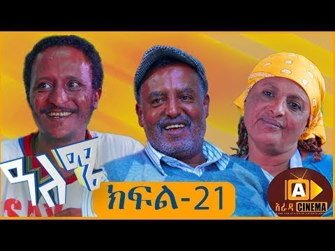 ዓለሜ 21   Aleme  New Ethiopian Sitcom Part   21 2019