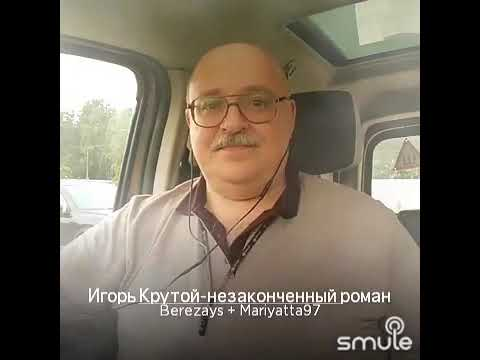 Игорь Крутой. Незаконченный роман. Кавер