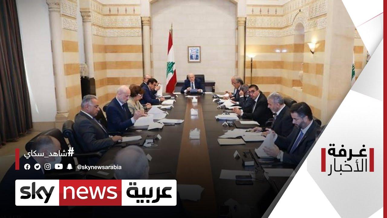 حكومة لبنان.. جدل الوقود والثقة المنتظرة| #غرفة_الأخبار  - نشر قبل 6 ساعة