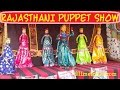 Too Funny Rajasthani Puppet Show | Kathputhli dance Jaipur, Rajasthan | Kids puppet show | Comedy