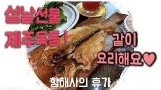 [ 항해사의 휴가 ] 설날선물 제주옥돔 같이 요리해요!…