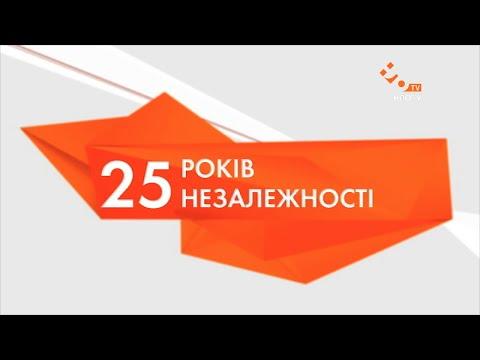 С Днем Независимости Украины | НЛО TV