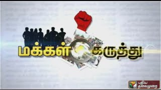 Compilation of people's response to Puthiyathalaimurai's following query: Public Opinion 14-10-2015