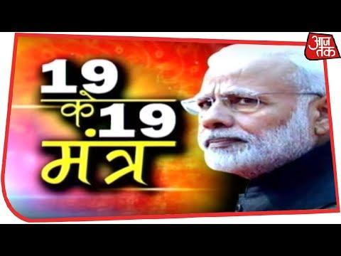 PM Narendra Modi का 2019 का सबसे बड़ा इंटरव्यू
