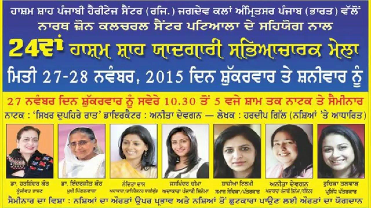 SEMNINAR on DRUGS |  at HASHAM SHAH MELA - 2015 ! JAGDEV KALAN (Amritsar) ! Part 1st.