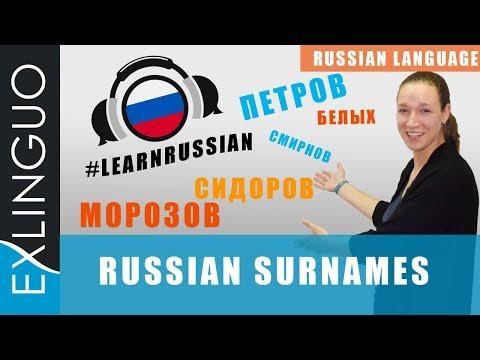 Russian surnames / Русские фамилии | Exlinguo