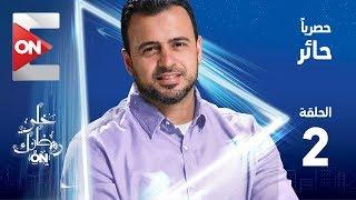برنامج حائر - مصطفي حسني - الحلقة 2 الثانية | Ha2er - Mostafa Hosny - Episode 2