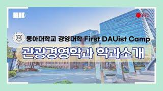 2020학년도 동아대학교 관광경영학과 학과소개