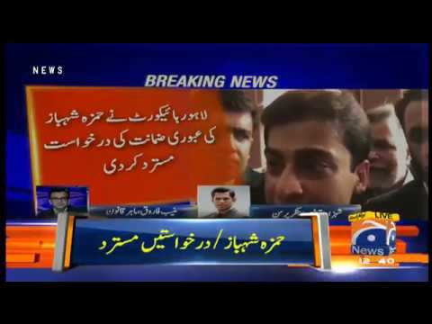 NAB arrests Hamza