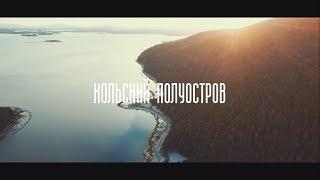 Природа Кольского полуострова