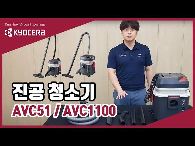 가성비 최고의 산업용 청소기  [ AVC51 / AVC1100 ]  드디어 출시!