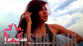 Marisha Asia - Между нами километры