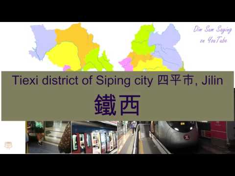 """""""TIEXI DISTRICT OF SIPING CITY 四平市, JILIN"""" in Cantonese (鐵西) - Flashcard"""