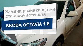 замена резинки щётки стеклоочистителя VAG 1K0 955 429 B на Skoda Octavia