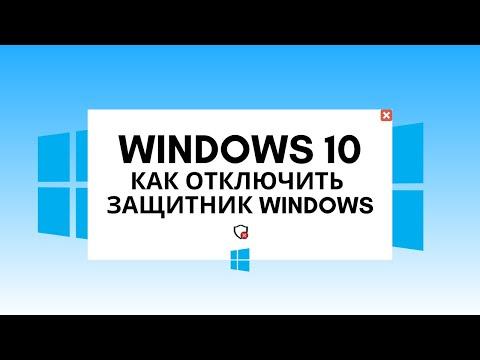 Windows 10 как отключить защитник Windows.
