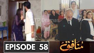 Munafiq Episode 58 Promo || Munafiq Episode 58 || Munafiq Episode 57 Review || Munafiq