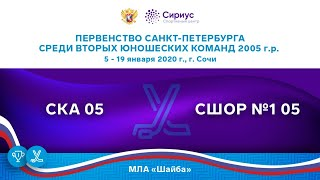 Хоккейный матч. 6.01.20. «СКА 05» - «СШОР №1 05»