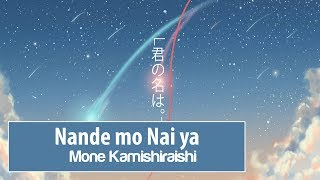 Gambar cover Nande mo Nai ya (It's Nothing) - Mone Kamishiraishi ♫ clear/glitch free ♫ Lyric•Kara•Engsub•Vietsub