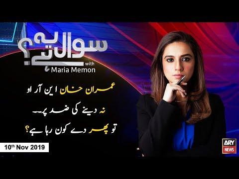 Sawal Yeh Hai | Maria Memon | ARYNews | 10 November 2019