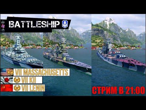 Massachusetts/Kii/Lenin - Обзор WOWS Legends PS XBOX