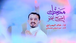 Gambar cover مدحك اصبح غلو خالد البصراوي عيد الغديرتنفيذ شركة KB