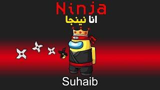 امونق اس بس انا نينجا💀 (ظلموني!)😭 - Among Us Ninja