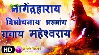 Download Nagendra Haraya Trilochanaya [Best Shiv Mantra for Success] - with Sanskrit Subtitles