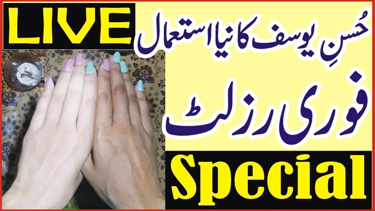 Beauty Tips In Urdu  Husn E Yousuf Sy Fori Result  Skin Care