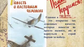 Буктрейлер по книге Бориса Полевого