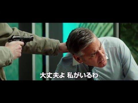 【映画】★マネーモンスター(あらすじ・動画)★