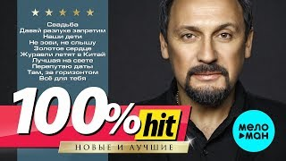 Стас Михайлов - 100%хит - новые и лучшие песни