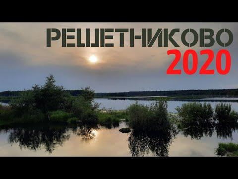 Решетниково 2020. Храм