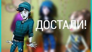 Stop Motion/ Билли: ДОСТАЛИ!