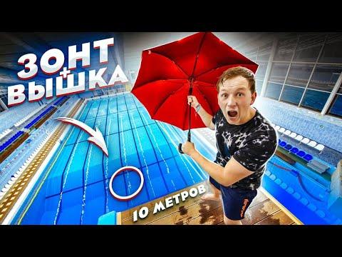 НА ЗОНТЕ С 10 МЕТРОВ | Прыжки в воду с огромной вышки в воду | За 500 и за 10000 рублей! Челлендж!