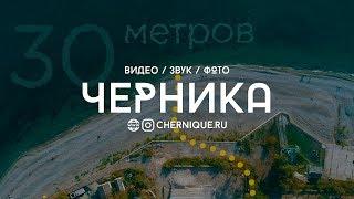 ЧЕРНИКА: Лучезарный - презентационное видео