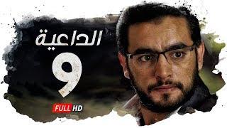 مسلسل الداعية hd الحلقة 9 التاسعة بطولة هاني سلامة alda3eya series ep09