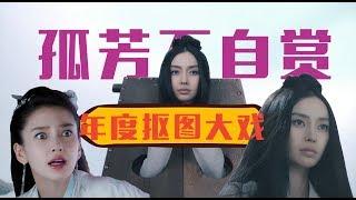 【老邪吐槽】尬演+抠图,爆笑吐槽杨颖全程抠图瞪眼的《孤芳不自赏》