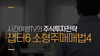 시간여행TV의 주식투자전략 4강 - 소형주 매매법(4)