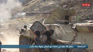 مقتل 40 حوثيا في معارك مع الجيش بجبهة رحبة بمأرب