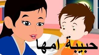 حبيبة امها - اغانى اطفال | أغانى للأطفال باللغة العربية