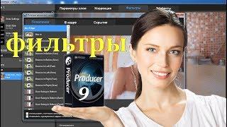 ProShow Producer 9 . ФИЛЬТРЫ и кое что по мелочам