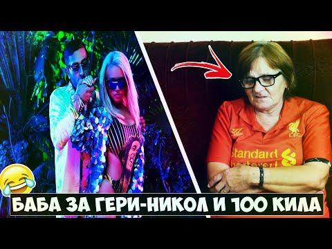 БАБА РЕАГИРА НА Gery-Nikol - Naprao Gi Ubivam feat. 100 KILA