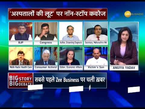 Big Story Big Debate: Zee Business exposes medical loot
